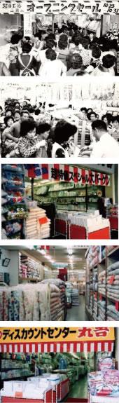 丸吉の歴史写真