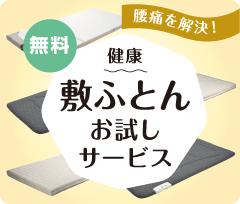 otameshi_banner