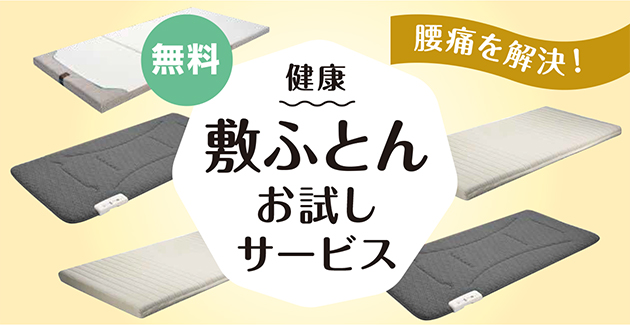 shikihuton-otameshi02